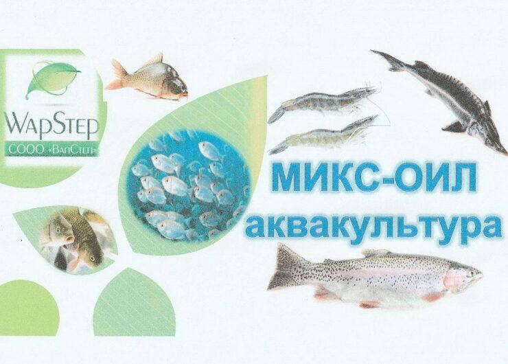 Производитель натуральных кормовых добавок ВапСтеп примет участие в выставке